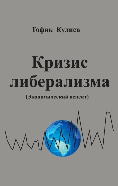 Т.А. Кулиев. Кризис либерализма