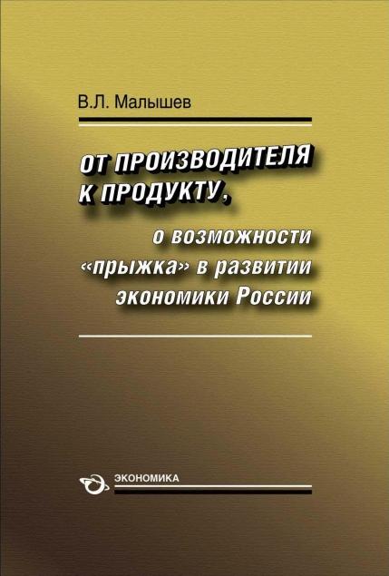 Малышев В.Л. От производителя к продукту