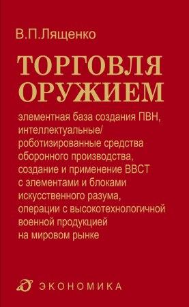Лященко В.П. Торговля оружием: элементная база создания ПВН...