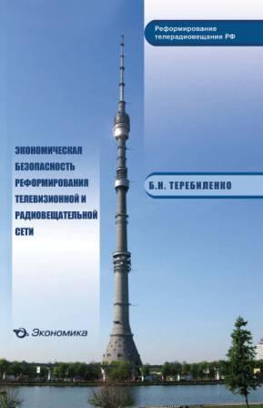 Теребиленко Б.Н. Экономическая безопасность реформирования телевизионной и радиовещательной сети