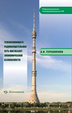 Теребиленко Б.Н. Телевизионная и радиовещательная сеть как объект экономической безопасности