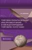 """Бирюкова О. В. """"Торгово-политический инструментарий в международной торговле услугами"""""""