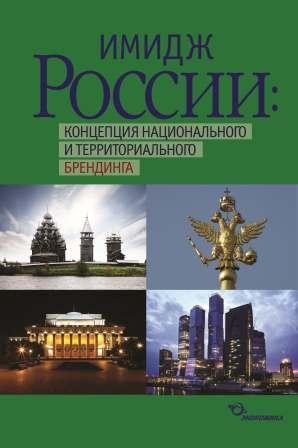 Имидж России: концепция национального и территориального брендинга