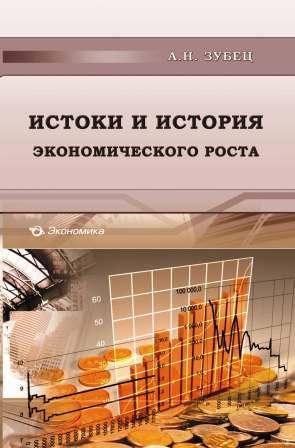 """А.Н. Зубец """"Истоки и история экономического роста"""""""