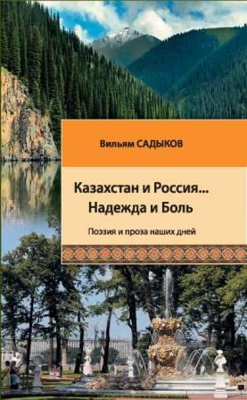 Садыков Вильям Казахстан и Россия...  Надежда и Боль
