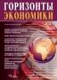 """Научно-аналитический журнал """"Горизонты экономики"""" №2(14) 2014 г."""
