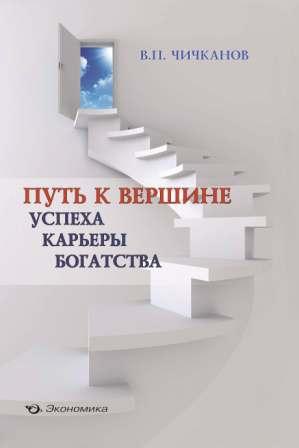 """Чичканов Валерий Петрович """"Путь к вершине успеха, карьеры, богатства"""""""