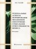 """Гассий Виолетта Валерьевна """" Региональные аспекты формирования механизмов обеспечения социальной ответственности бизнеса"""""""