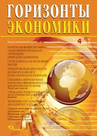 """Научно-аналитический журнал """"Горизонты экономики""""  №4(16) 2014 г."""