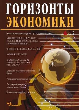 """Научно-аналитический журнал """"Горизонты экономики""""  № 6(18)  2014 г."""
