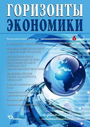 """Научно-аналитический журнал """"Горизонты экономики"""" №6(19) 2014 г."""
