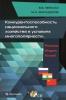 """Перская В.В."""" Конкурентоспособность национального хозяйства в условиях многополярности: Россия, Индия, Китай"""""""