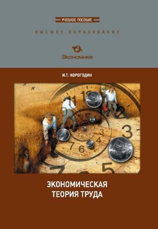 """Корогодин И. Т. """"Экономическая теория труда"""""""