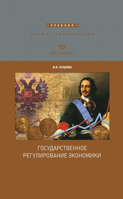 Кушлин В.И. Государственное регулирование экономики : Учебник. — 3-е изд., перераб. и доп.