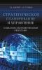 Райзберг Б. А. Стратегическое планирование и управление социально-экономическими объектами