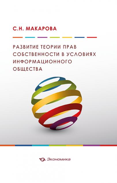 Макарова С.Н. Развитие теории прав собственности в условиях информационного общества