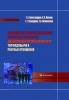 Александров Г.А. Повышение инвестиционной привлекательности добывающей промышленности: торфодобыча и рентные отношения
