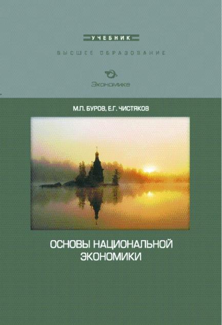 Буров М.П. Основы национальной экономики : Учебник