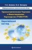 Ахинов Г.А. Информационно-аналитический обзор «Трансатлантическое Торговое и Инвестиционное Партнерство (ТТИП/ТТIP)» : Европейский взгляд (по материалам Еврокомиссии)