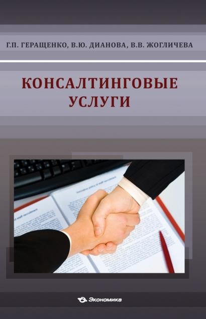 Геращенко Г.П. Консалтинговые услуги