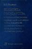Лященко В.П. Политика государства в отношении боеприпасов, порохов и ракетных твердых топлив, специальной малотоннажной химии: современный этап и перспективы развития