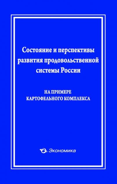 Лищенко В.Ф. Состояние и перспективы развития продовольственной системы России (на примере картофельного комплекса)