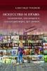 Тихонов А. Искусство и право: художники, коллекции и коллекционеры, арт-рынок. Заметки дилетанта