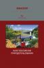 Юмаев М.М. Налогообложение природопользования : учебник для высших учебных заведений