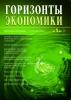 """Научно-аналитический журнал """"Горизонты экономики"""" №1(34) 2017 г."""