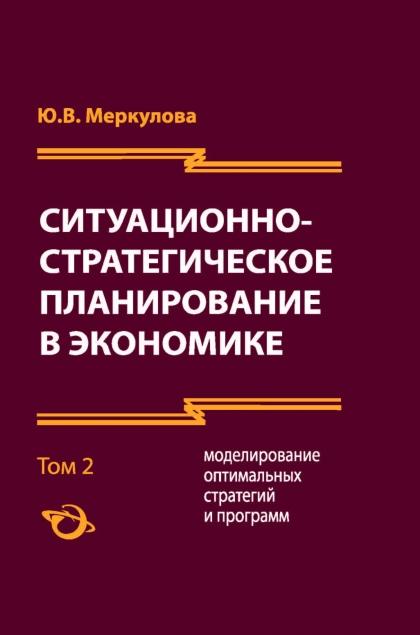 Меркулова Ю.В. Ситуационно-стратегическое планирование в экономике. Том 2, 3 изд., 2017