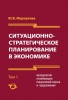 Меркулова Ю.В. Ситуационно-стратегическое планирование в экономике. Том 1, 3 изд., 2017