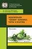 А.А. Гусев, И.Ю. Новоселова. Моделирование «зеленой» экономики. Теория и практика, 2017