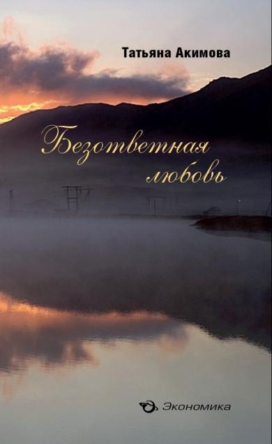 Т. Акимова. Безответная любовь