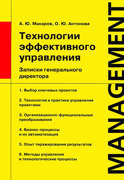 Макаров А. Ю. Технологии эффективного управления. Записки генерального директора