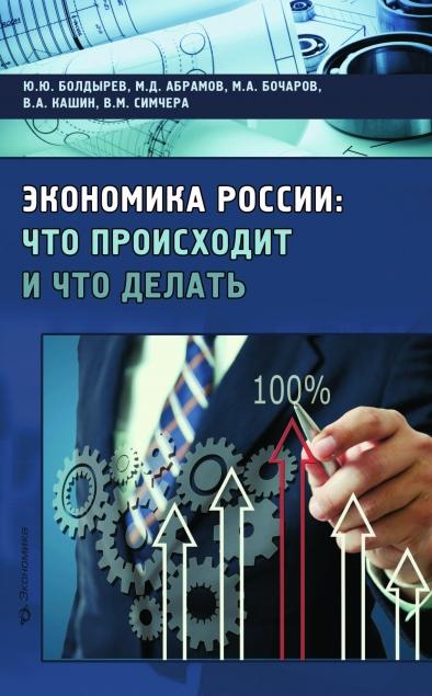 Ю.Ю. Болдырев, М.Д. Абрамов. Экономика России: что происходит и что делать?