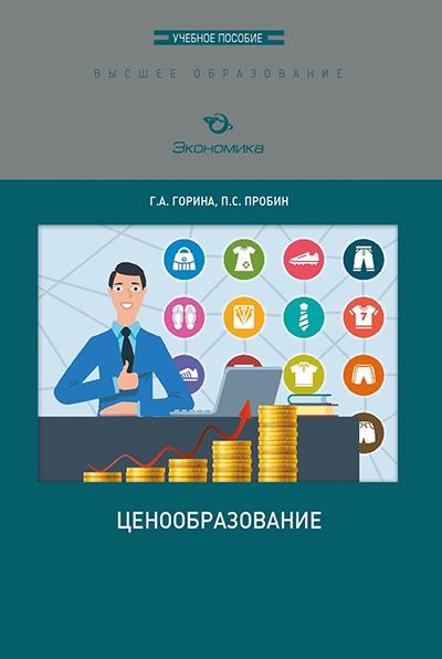 Г.А. Горина, П.С. Пробин. Ценообразование : учебное пособие