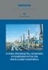 Под ред. Ю.Н. Линника, В.Я. Афанасьева. Основы производства, экономики и управления в отраслях нефтегазового комплекса
