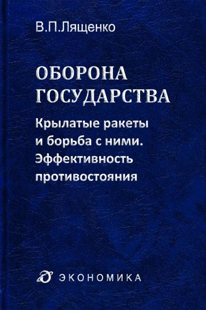 В.П. Лященко. Оборона государства: крылатые ракеты и борьба с ними. Эффективность противостояния