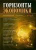 """Научно-аналитический журнал """"Горизонты экономики"""" №4(23) 2015 г."""