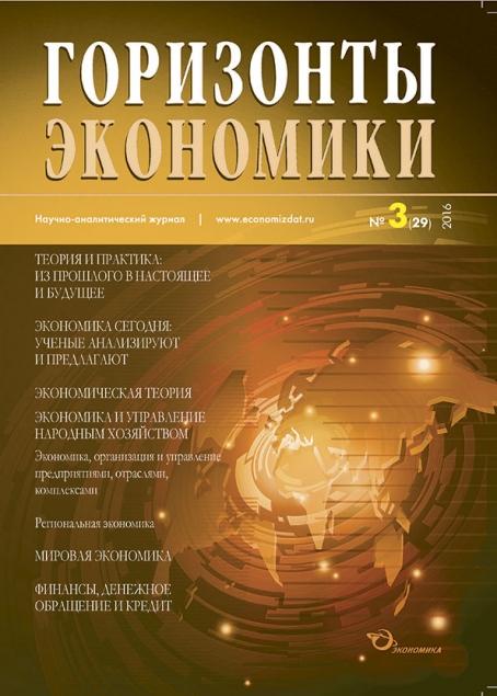 """Научно-аналитический журнал """"Горизонты экономики"""" №3(29) 2016 г."""