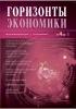 """Научно-аналитический журнал """"Горизонты экономики"""" №4(30) 2016 г."""