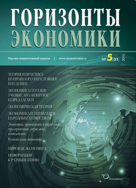 """Научно-аналитический журнал """"Горизонты экономики"""" №5(31) 2016 г."""