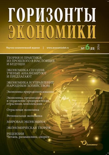 """Научно-аналитический журнал """"Горизонты экономики"""" №6(32) 2016 г."""
