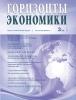 """Научно-аналитический журнал """"Горизонты экономики"""" №3(36) 2017 г."""