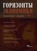 """Научно-аналитический журнал """"Горизонты экономики"""" №6(40) 2017 г."""