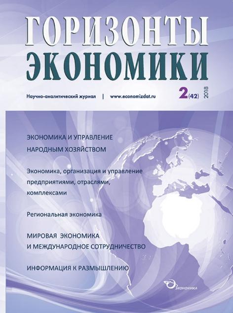 """Научно-аналитический журнал """"Горизонты экономики"""" №2(42) 2018 г."""