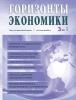 """Научно-аналитический журнал """"Горизонты экономики"""" №3(43) 2018 г."""