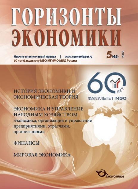 """Научно-аналитический журнал """"Горизонты экономики"""" №5(45) 2018 г."""