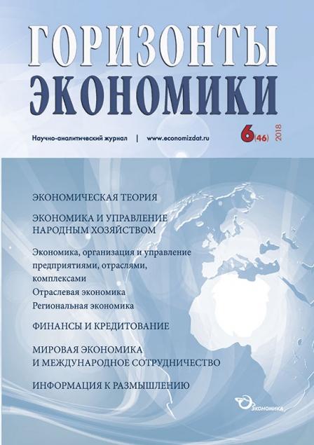 """Научно-аналитический журнал """"Горизонты экономики"""" №6(46) 2018 г."""