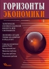"""Научно-аналитический журнал """"Горизонты экономики"""" №1(6) 2013 г."""